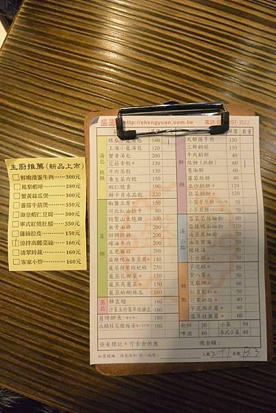 台北市盛園絲瓜湯包 (6).JPG