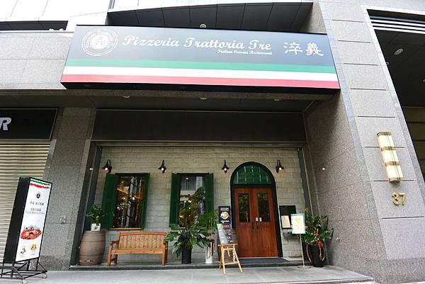 台北市淬義義式料理 (4).JPG