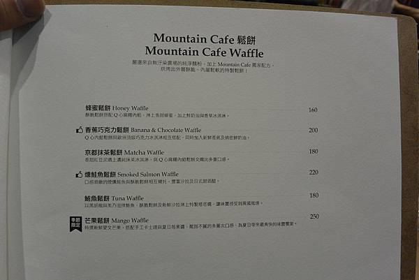 台北市Mountain Cafe (20).JPG