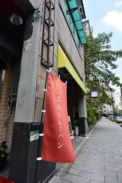 台北市三文カレーパン本場日本咖哩麵包 (4).JPG