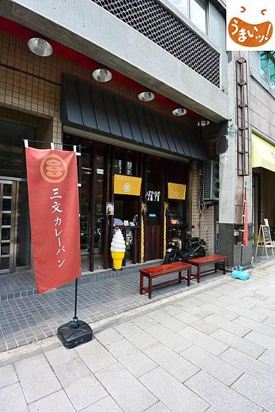 台北市三文カレーパン本場日本咖哩麵包 (1).JPG