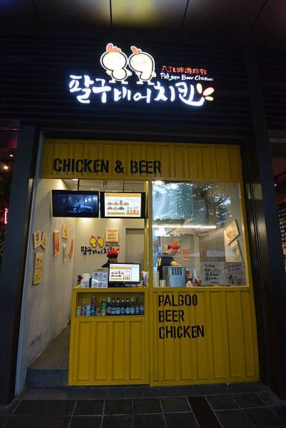 台北市八九啤酒炸雞台北att店 (1).JPG