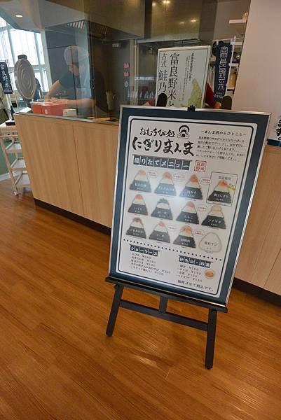 日本北海道富良野市FURANO MARCHE2:おむすび処 にぎりまんま (9).JPG