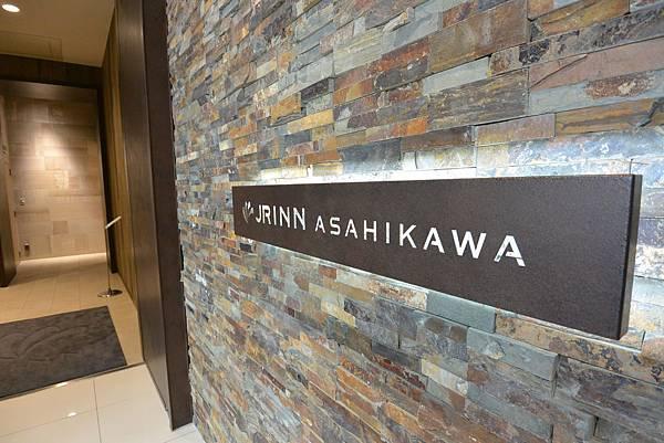 日本北海道旭川市JRイン旭川:大廳+外觀+枕コーナー (20).JPG