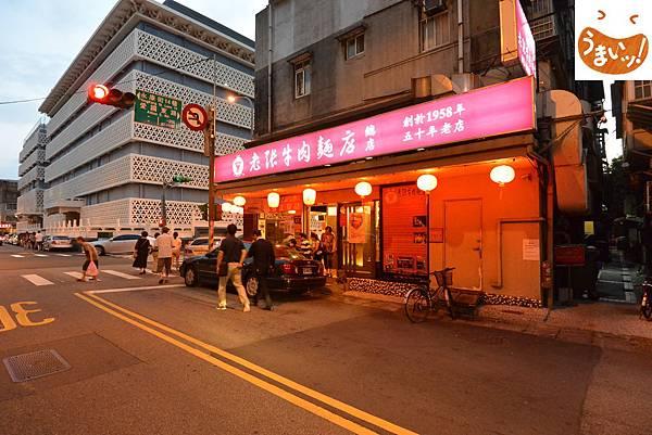 台北市老張牛肉麵店總店 (1).JPG