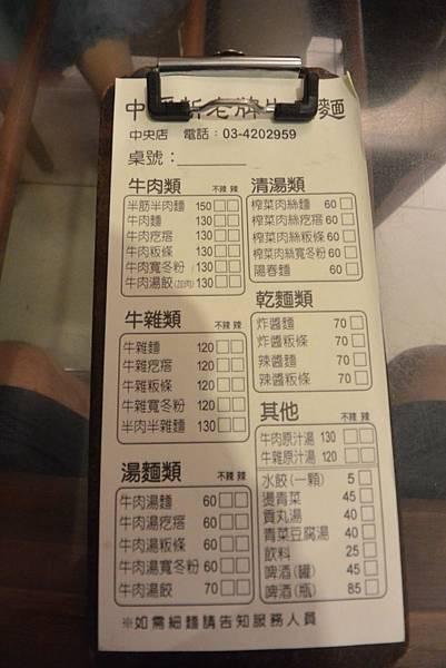 桃園縣平鎮市中壢新老牌牛肉麵民族店 (7).JPG