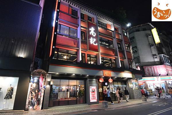 台北市高記永康 (1).JPG