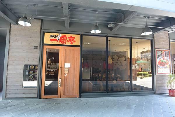 桃園縣八德市熱烈一番亭桃園八德店 (23).JPG