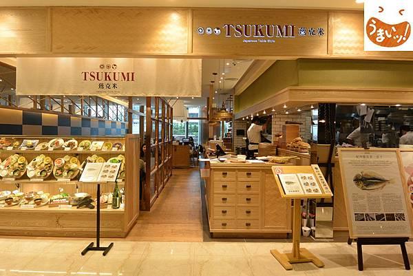 台北市TSUKUMI微風信義店 (1).JPG
