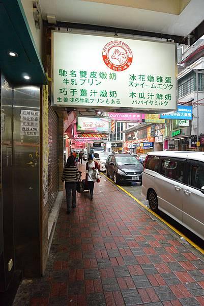 香港港澳義順牛奶公司香港 (10).JPG