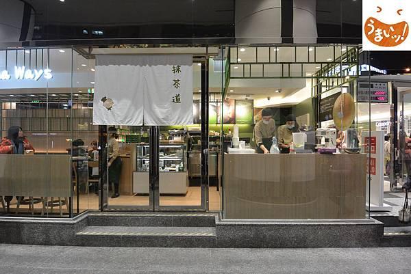 台北市抹茶道微風南京店 (1).JPG