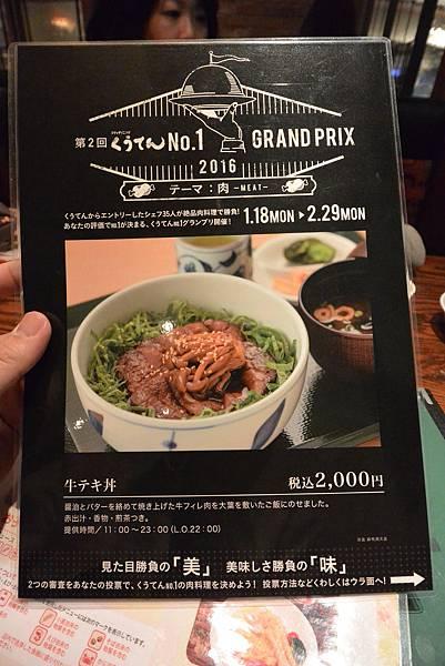 日本福岡市洋食 麻布満天星 (20).JPG