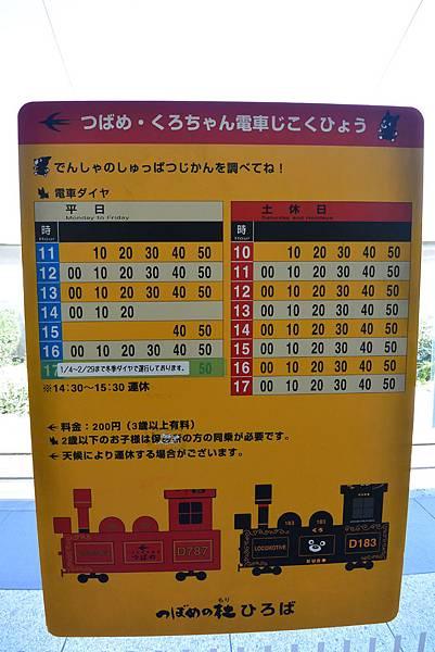 日本福岡市JR博多シティ:つばめの杜ひろば (30).JPG