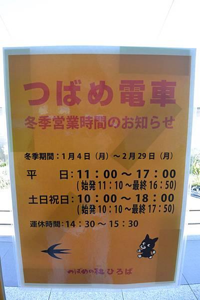 日本福岡市JR博多シティ:つばめの杜ひろば (31).JPG