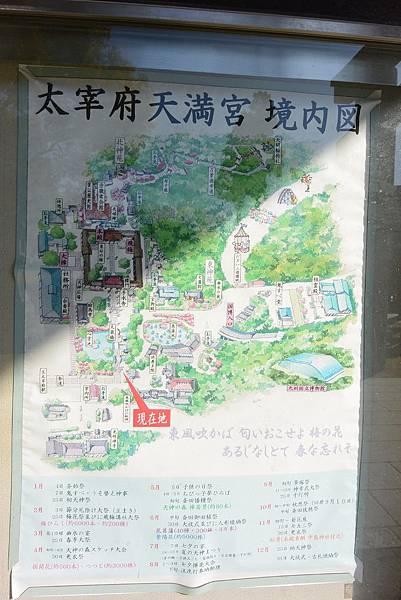 日本福岡県太宰府市太宰府天満宮 (25).JPG