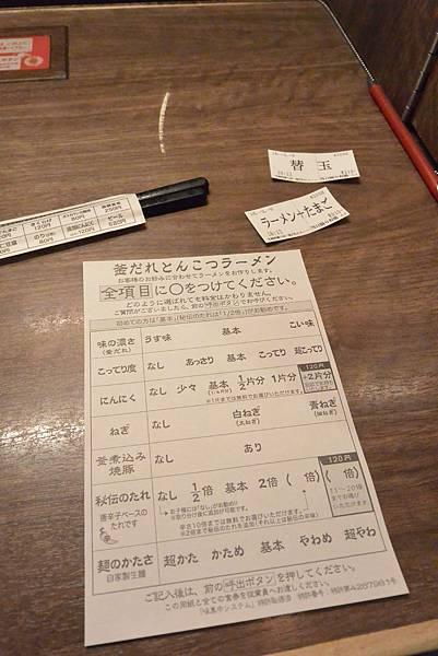 日本福岡県福岡市一蘭天然とんこつラーメン専門店天神西通り店 (9).JPG