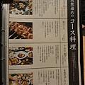 日本福岡県福岡市炭寅博多筑紫通店 (7).JPG