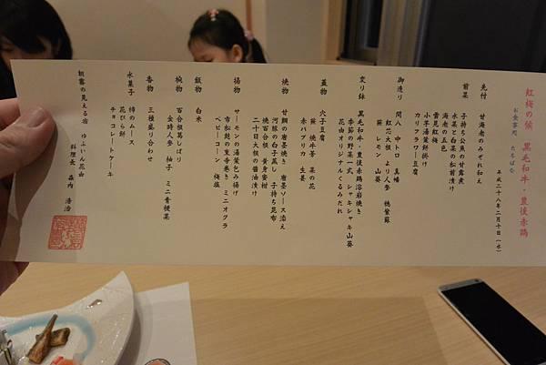 日本大分県由布市ゆふいん花由ゆめの里エリア:お食事処 たちばな (12).JPG
