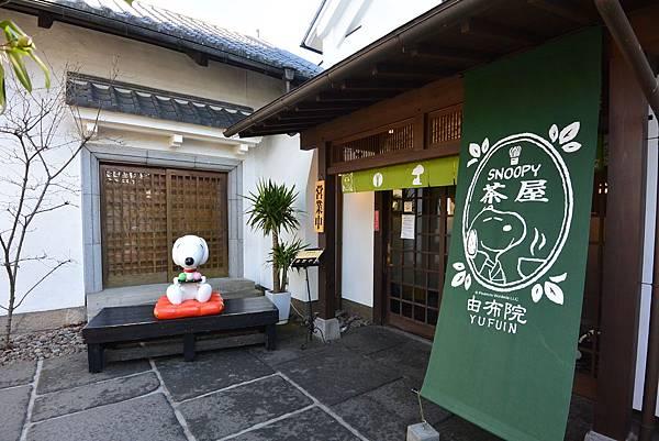 日本大分県湯布院市スヌーピー 茶屋 (1).JPG