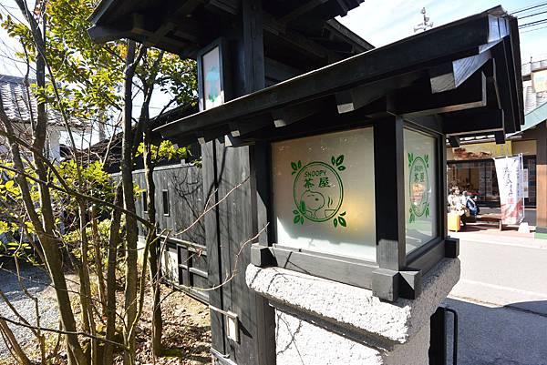 日本大分県湯布院市スヌーピー 茶屋 (3).JPG
