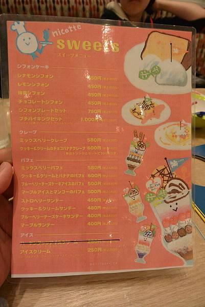 日本福岡県糟屋郡nicotte soup curry & sweets (9).JPG