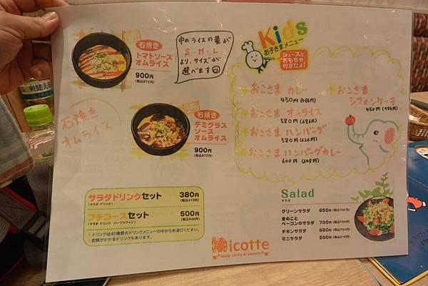 日本福岡県糟屋郡nicotte soup curry & sweets (10).JPG