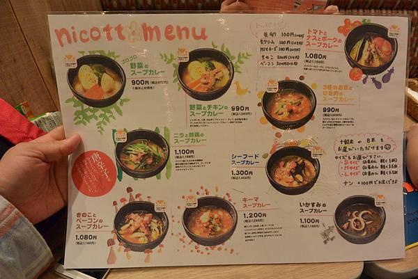 日本福岡県糟屋郡nicotte soup curry & sweets (11).JPG