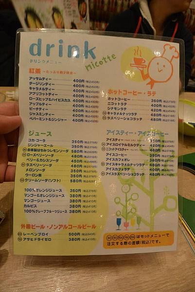 日本福岡県糟屋郡nicotte soup curry & sweets (12).JPG