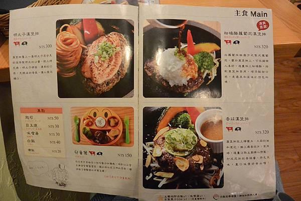 台北市俺のハンバーグ山本台北本店 (9).JPG