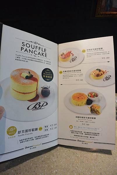 台北市BARISTA Premium忠孝延吉店 (14).JPG