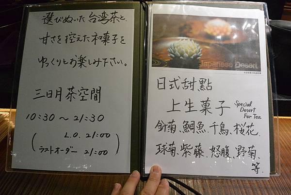 台北市三日月 (34).JPG