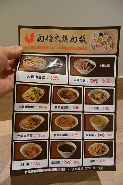 台北市肉伯火雞肉飯 信義店 (14).JPG