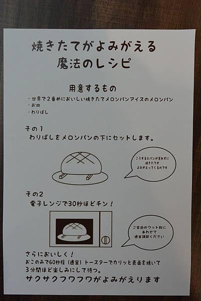 日本沖縄県イオンモール沖縄ライカム:世界で2番めにおいしい焼きたてメロンパンアイス (4).JPG