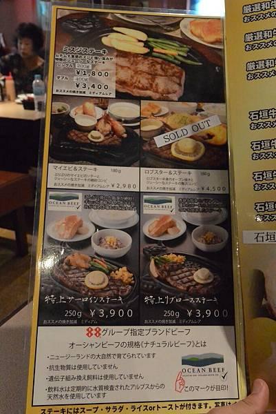 日本沖縄ステーキハウス88国際通り店 (5).JPG