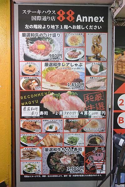 日本沖縄ステーキハウス88国際通り店 (2).JPG