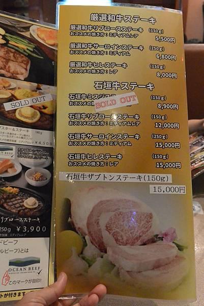 日本沖縄ステーキハウス88国際通り店 (6).JPG