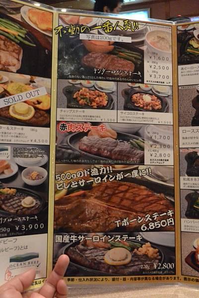 日本沖縄ステーキハウス88国際通り店 (7).JPG