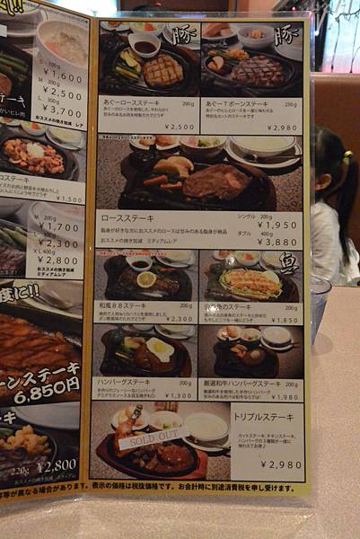 日本沖縄ステーキハウス88国際通り店 (8).JPG