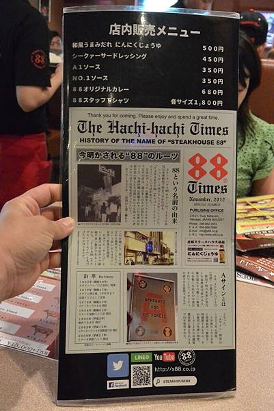 日本沖縄ステーキハウス88国際通り店 (9).JPG