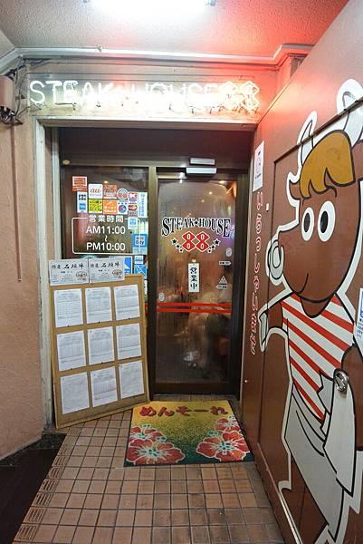 日本沖縄ステーキハウス88国際通り店 (23).JPG