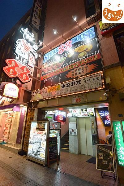 日本沖縄ステーキハウス88国際通り店 (1).JPG