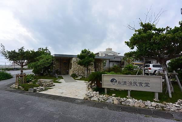 日本沖縄県糸満漁民食堂 (7).JPG