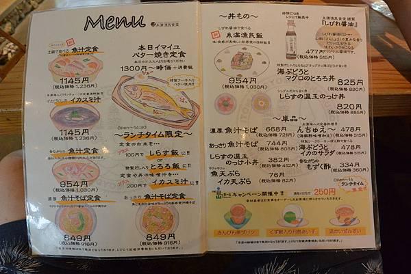 日本沖縄県糸満漁民食堂 (12).JPG