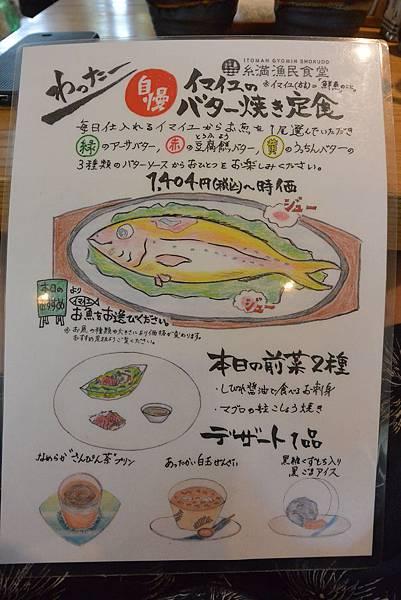 日本沖縄県糸満漁民食堂 (15).JPG