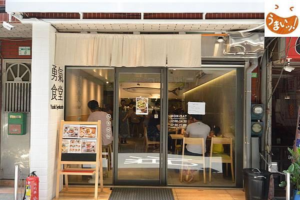 台北縣板橋市勇氣食堂 (3).JPG