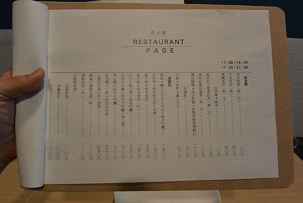 台北市頁小館 (27).JPG
