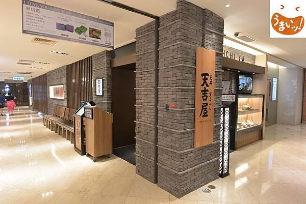 台北市天吉屋【日本天丼專門店】微風店 (1).JPG