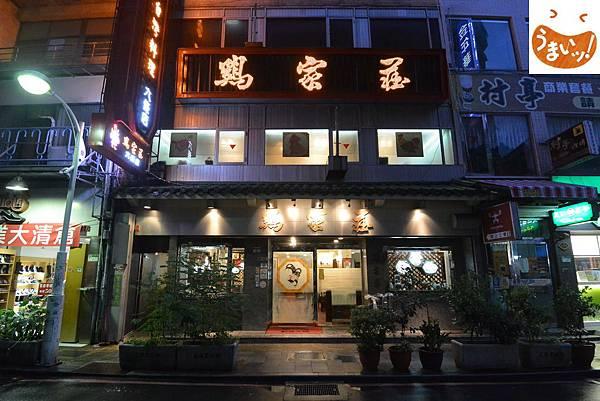 台北市雞家莊台灣料理六條店 (1).JPG