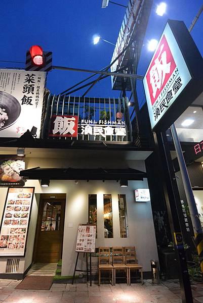 嘉義市飯漁民食堂 (2).JPG