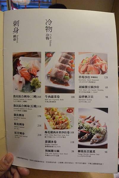 嘉義市飯漁民食堂 (17).JPG